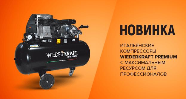 Новинка. Итальянские компрессоры WiederKraft Premium с максимальным ресурсом для профессионалов