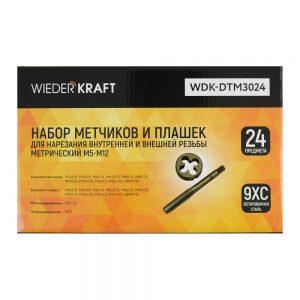WDK-DTM3024 Универсальный набор метчиков и плашек