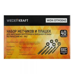Набор метчиков и плашек WDK-DTM3040