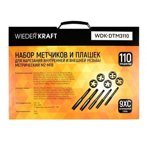 Набор метчиков и плашек WDK-DTM3110