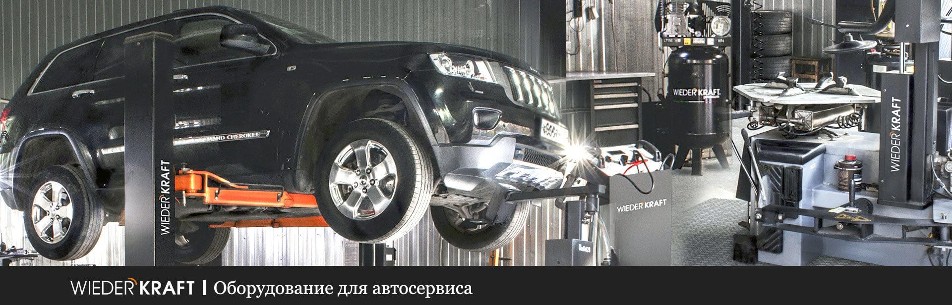 Оборудование для автосервиса производства WiederKraft